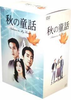 秋の童話 ~オータム・イン・マイ・ハート~ DVD-BOX (35967)