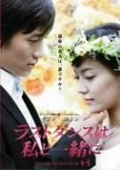 チ・ソン主演 ラストダンスは私と一緒に DVD-BOX (35971)