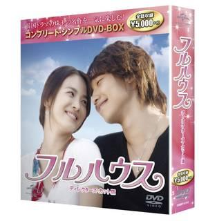 フルハウスディレクターズカット版 コンプリート・シンプルDVD-BOX廉価版シリーズ (35973)