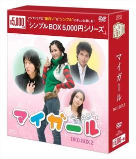 マイ・ガール DVD-BOX2<シンプルBOXシリーズ> (35990)