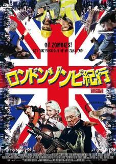 Amazon | ロンドンゾンビ紀行 [DVD] | 映画 (36024)