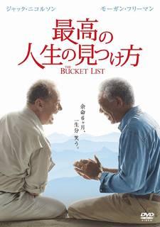 最高の人生の見つけ方 [DVD] (36116)