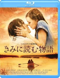 きみに読む物語 スペシャル・プライス [Blu-ray] (36117)