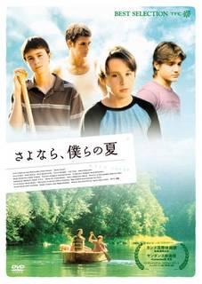 さよなら、僕らの夏 [DVD] (36119)