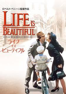 ライフ・イズ・ビューティフル [DVD] (36120)