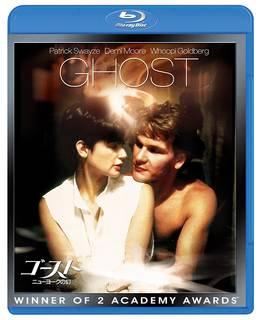ゴースト/ニューヨークの幻 スペシャル・コレクターズ・エディション [Blu-ray] (36128)