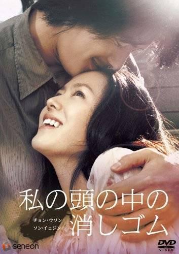 私の頭の中の消しゴムのあらすじは?泣ける韓国恋愛映画の名作