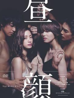 昼顔~平日午後3時の恋人たち~ DVD BOX -TVドラマ (36979)
