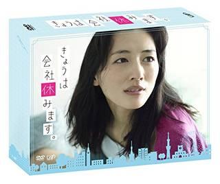 きょうは会社休みます。 DVD-BOX -TVドラマ (36982)