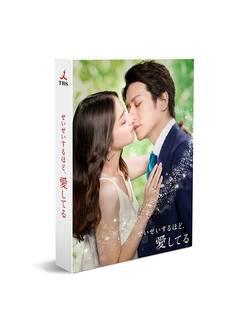 せいせいするほど、愛してる DVD-BOX -TVドラマ (36984)