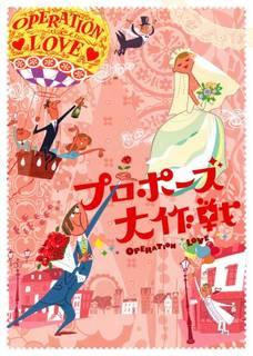 プロポーズ大作戦 DVD-BOX -TVドラマ (36986)