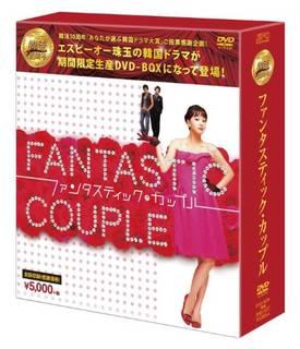 ファンタスティック・カップルDVD-BOX (36995)