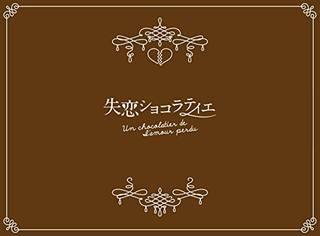 失恋ショコラティエ DVD-BOX -TVドラマ (36998)