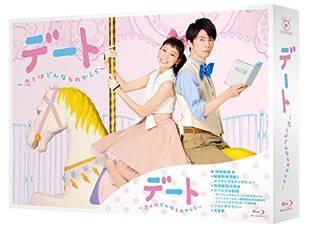 デート~恋とはどんなものかしら~ Blu-ray BOX -TVドラマ (37002)