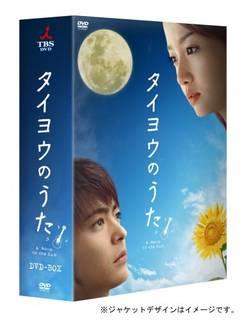 タイヨウのうた DVD-BOX -TVドラマ (37005)