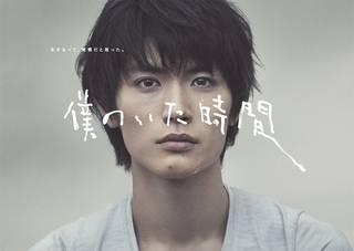 僕のいた時間 [DVD] -TVドラマ (37008)