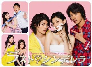 ラスト・シンデレラ DVD-BOX -TVドラマ (37013)