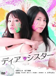 ディア・シスター DVD BOX -TVドラマ (37014)