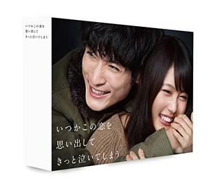 いつかこの恋を思い出してきっと泣いてしまう Blu-ray BOX -TVドラマ (37015)