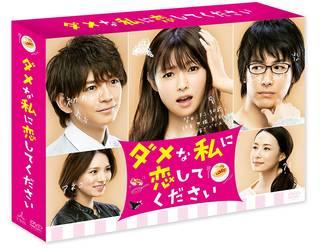ダメな私に恋してください DVD-BOX -TVドラマ (37016)