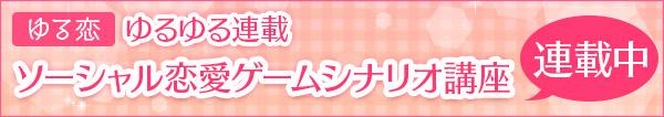 ソーシャル恋愛ゲームシナリオ講座