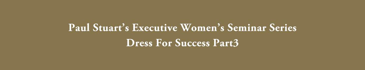【応募受付中】スタイリスト犬走比佐乃さんによるPaul Stuart's Executive Women's Seminar Series:Dress For Success Part3 5名様ご招待
