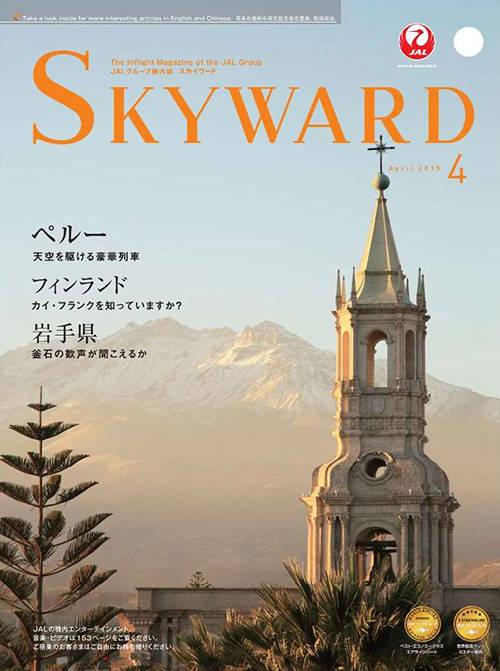 JAL機内誌 SKYWARD掲載のSTUART'S TRAVELER