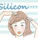 Q.シリコンが髪や頭皮に与える影響が心配。やはりノンシリコンを選ぶべきでしょうか?