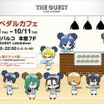 大人気アニメ「弱虫ペダル」のコラボレーションカフェが期間限定で開店!今すぐ池袋に行こう!