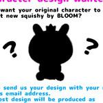 スクイーズショップもーちーずがデザイン募集!憧れのブルーム(BLOOM)で商品化も夢じゃない