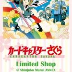 カードキャプターさくらLIMITED SHOP! 新宿マルイアネックスで10月4日(火)まで開催中!
