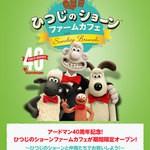 『ひつじのショーン』コラボカフェが吉祥寺に期間限定OPEN!