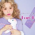 原宿系モデル、ぺこちゃんも愛用!カラコン・ニューブランド『Pony Pallet』が新発売!