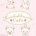 「コリラックマカフェ」が期間限定で原宿にオープン!かわいすぎるメニューと限定グッズのご紹介♪