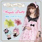 Angelic Prettyとキキララが夢のコラボ☆Cosmetic Bunnyシリーズ発売♪