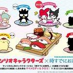 全部390円!サンリオキャラクターズと時すでにお寿司。のキュートなコラボグッズが大人気☆