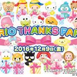 今年もサンリオピューロランド、ハーモニーランドが無料開放!「2016 SANRIO THANKS PARTY!」