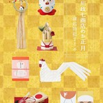 日本のお正月にホッコリする中川政七商店の小さくてとってもかわいいモノたち♪