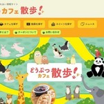 犬や猫、フクロウファンも大集合!全国動物カフェ紹介サイト「どうぶつカフェ散歩」がオープン♪