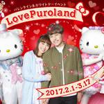 バレンタインとホワイトデーはラブラブに過ごそう☆Love Puroland