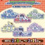 「おそ松さん×Sanrio Characters」期間限定ショップが東京キャラクターストリートにOPEN!