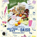 【ダイソー】×プリ機「フリュー」×にこるんのコラボ♡『ガールズトレンド研究所第3弾♪』