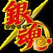 【OTAKU Movie】話題作実写版『銀魂』ロケ地予想まとめ♪今年の夏ついに公開!