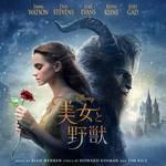公開が待ちきれない!映画『美女と野獣』実写版のイベントやアイテムのまとめ