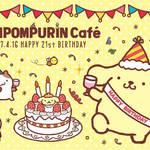ポムポムプリンカフェで誕生日をお祝いしよう♪フォトジェニックなバースデーメニューが登場♪