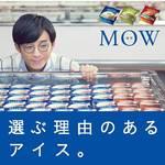 【春夏新商品アイス】この春是非とも味わいたい全国のスーパー&コンビニで買える新発売アイス♪