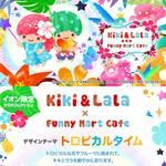 トロピカルなキキララ×Funny Mart Cafe☆イオン限定コラボアイテム