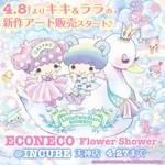 ゆめかわいいECONECO限定ショップ「Flower Shower」が福岡で開催中☆キキララコラボグッズの販売も♪
