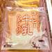 【ブルーム新作スクイーズ】復刻版牛乳ひたしパンとソフトベーグル買ってみた♪