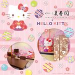 和風キティがおもてなし♪岡山の温泉旅館・美春閣にハローキティルームが誕生☆